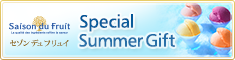 �Z�]�� �f�� �t�����C�@Special Summer Gift