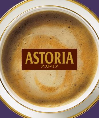 アストリア - 贅沢ブルー マウンテン ブレンド